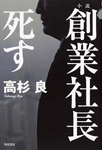 小説 創業社長死すの詳細を見る