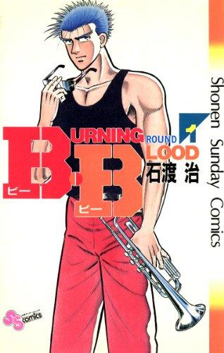 B.B(1) (少年サンデーコミックス)