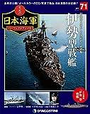 栄光の日本海軍パーフェクトファイル 71号 [分冊百科] (栄光の日本海軍 パーフェクトファイル)