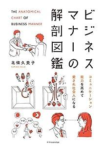 ビジネスマナーの解剖図鑑