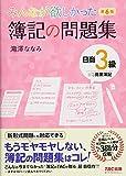 みんなが欲しかった 簿記の問題集 日商3級 商業簿記 第6版 (みんなが欲しかったシリーズ)