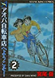 アオバ自転車店へようこそ!(2) (ヤングキングコミックス)