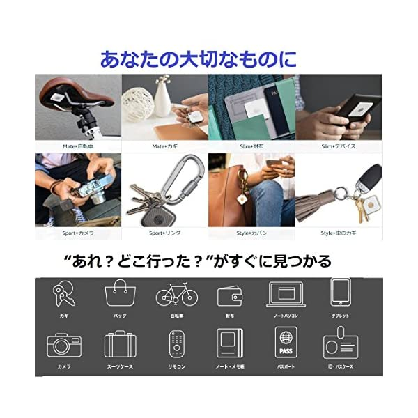 Tile Mate 落としモノ/失くしモノ防止...の紹介画像6