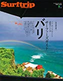 SURFTRIP JOURNAL VOL.94 (エイムック 4265)