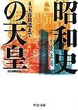 昭和史の天皇 4 - 玉音放送まで (中公文庫)