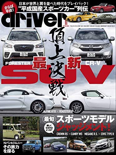 driver(ドライバー) 2018年11月号