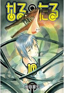 なるたる(10) (アフタヌーンコミックス)