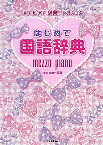 はじめて国語辞典 (メゾピアノ 辞典コレクション)