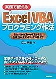 実務で使えるExcel VBAプログラミング作法 ~「動けばOK」から卒業しよう! 生産性が上がるコードの書き方