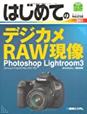 はじめてのデジカメRAW現像PhotoshopLightroom3 (BASIC MASTER SERIES)