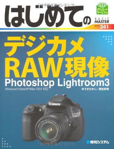 はじめてのデジカメRAW現像PhotoshopLightroom3 (BASIC MASTER SERIES)の詳細を見る