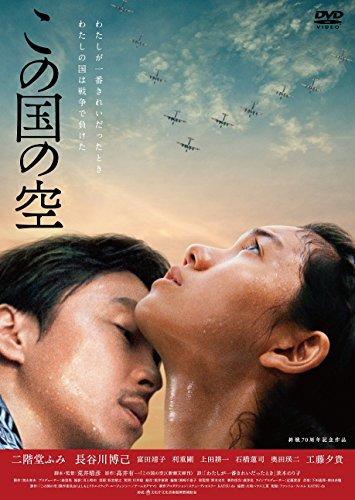 この国の空 [DVD]の詳細を見る