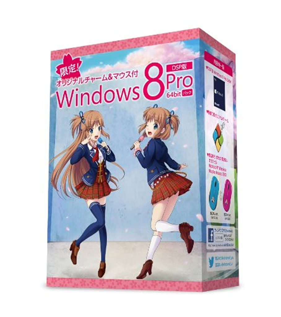 降雨羊のグラムMicrosoft Windows 8 Pro (DSP版) 64bit GW特別パッケージ (窓辺ゆう Ver)