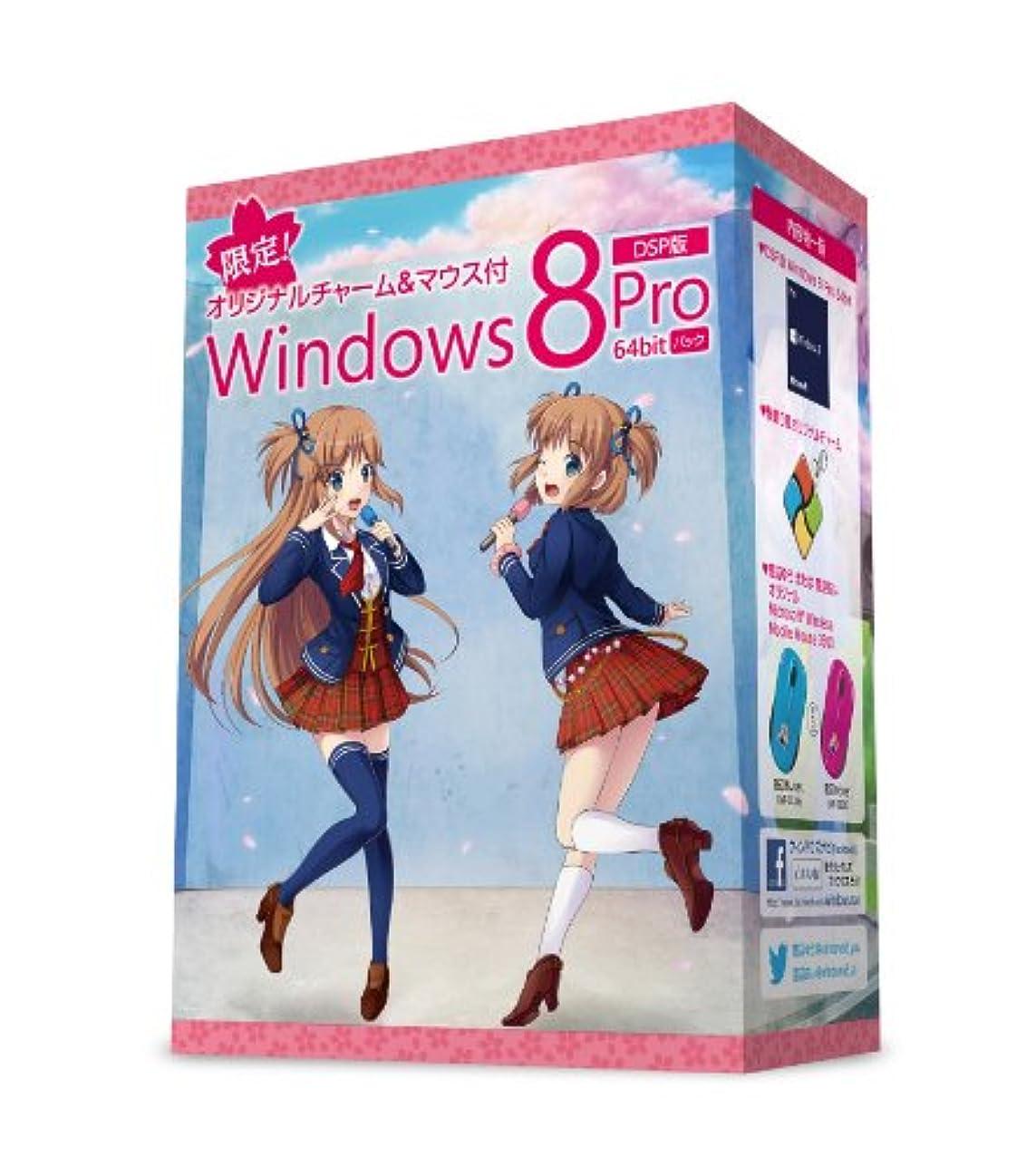 幅子猫ハンバーガーMicrosoft Windows 8 Pro (DSP版) 64bit GW特別パッケージ (窓辺あい Ver)