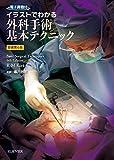 イラストでわかる外科手術基本テクニック 原著第6版 電子書籍(日本語版)付
