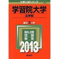 学習院大学(法学部) (2013年版 大学入試シリーズ)
