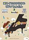 譜めくりのいらない ピアノれんだん2(4手&6手)【おまけ伴奏譜(4手)&スコア(6手)付き】