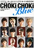 CHOKi CHOKi BLUE (チョキチョキブルー) 2012年 12月号 [雑誌]