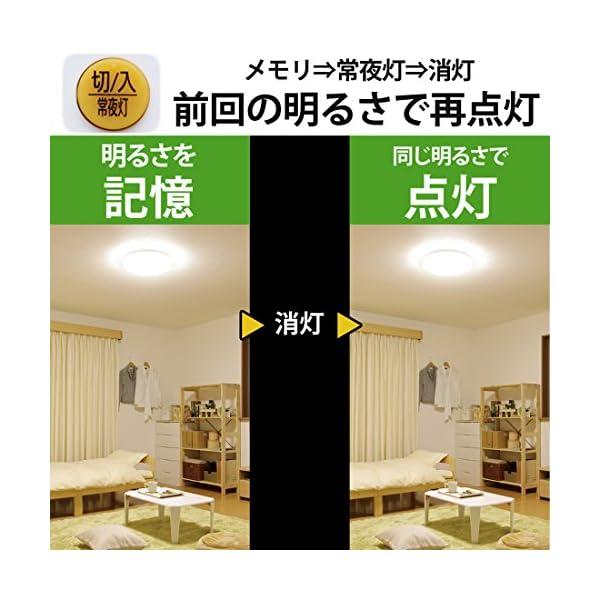 アイリスオーヤマ LED シーリングライト 調...の紹介画像5