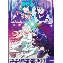 劇場版マクロスF~イツワリノウタヒメ~ 2011年 カレンダー