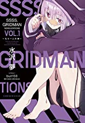 SSSS.GRIDMAN NOVELIZATIONS Vol.1: ~もう一人の神~