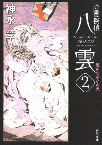 心霊探偵八雲2  魂をつなぐもの (角川文庫)の詳細を見る