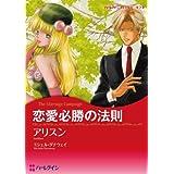 恋愛必勝の法則 (ハーレクインコミックス)
