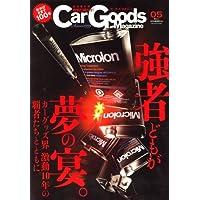 Car Goods Magazine ( カーグッズマガジン ) 2009年 05月号 [雑誌]