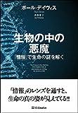 「生物の中の悪魔 「情報」で生命の謎を解く」ポール・デイヴィス