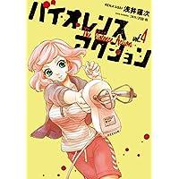 バイオレンスアクション 4 (4) (ビッグコミックススペシャル)