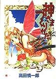 神さまのつくりかた / 高田 慎一郎 のシリーズ情報を見る