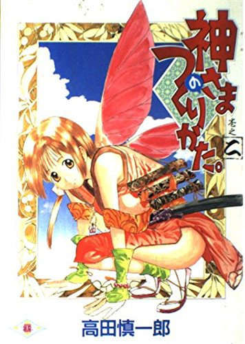 神さまのつくりかた。 巻之2 (ガンガンファンタジーコミックス)の詳細を見る
