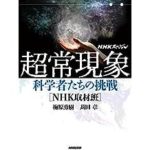 NHKスペシャル 超常現象 科学者たちの挑戦
