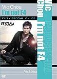 F4 TV Special Vol.8 ヴィック・チョウ「I'm not F4」 [DVD] 画像