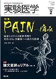 実験医学 2020年2月号 Vol.38 No.3 PAIN 痛み
