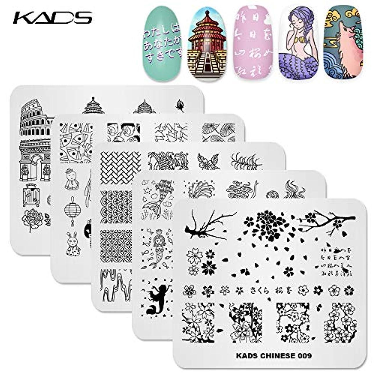 急行する姓電子KADS ネイルスタンププレート5セット 桜 人魚 建築 鯉 踊り子 和風 取りやすいデザイン ネイルステンシル ネイルアートツール ネイルデザイン用品 (セット4)