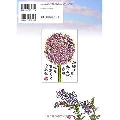 大好き花の絵手紙―ことばが光る270点