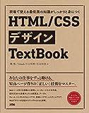 現場で使える最低限の知識がしっかりと身につく HTML/CSS デザイン TextBook