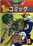 ドラゴンクエスト1Pコミック劇場 (5) (ギャグ王コミックス)