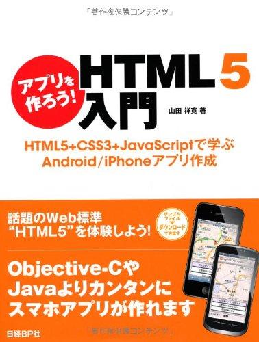 アプリを作ろう!  HTML5入門 —— HTML5+CSS3+JavaScriptで学ぶAndroid/iPhoneアプリ作成 [単行本] / 山田 祥寛 (著); 日経BP社 (刊)