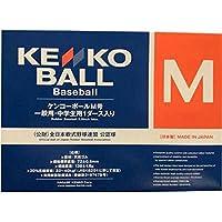 ナガセケンコー(KENKO) 軟式用試合球 M号 1個売り ホワイト M号