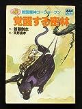 覚醒する密林―4度戦国魔神ゴーショーグン (アニメージュ文庫 (N‐007))