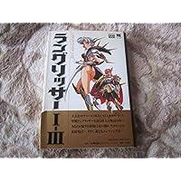 「ゲームブック ラングリッサーⅠ-Ⅲ」