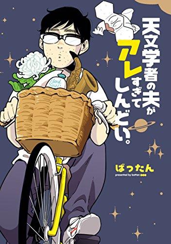 漫画『天文学者の夫がアレすぎてしんどい。』の感想・無料試し読み