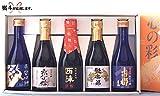 【ギフト】京都 佐々木酒造 日本酒 飲み比べ 5本セット 300ml