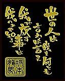 彩蒔絵本舗 幕末無双言霊蒔絵 龍馬言霊B/GD ゴールド KOTO-02GD