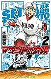 マウンドの太陽 2 (少年チャンピオン・コミックス)