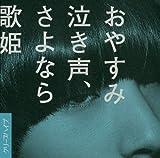 おやすみ泣き声、さよなら歌姫