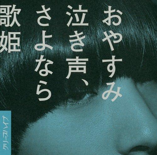 クリープハイプ「おやすみ泣き声、さよなら歌姫」のラストステージを観る客の胸中を書いた歌詞を紐解くの画像