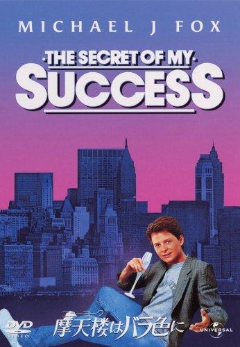 摩天楼(ニューヨーク)はバラ色に (ユニバーサル・セレクション2008年第3弾) 【初回生産限定】 [DVD]の詳細を見る